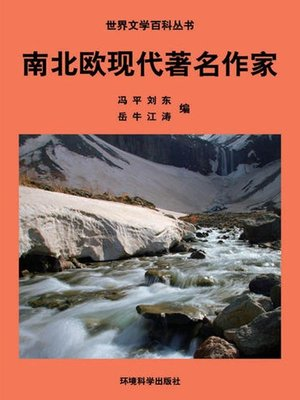 cover image of 世界文学百科丛书——南北欧现代著名作家 (Encyclopedia of World Literature-Modern Famous Writers of North and South Europe)