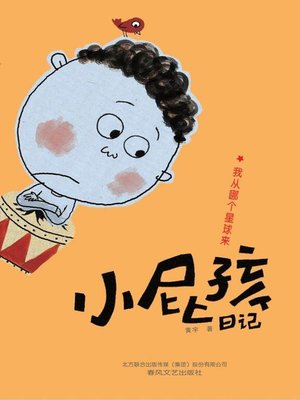 cover image of 小屁孩日记我从哪个星球来