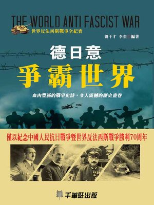 cover image of 德日意争霸世界