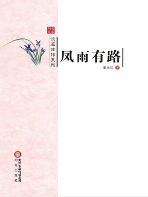 cover image of 凤雨有路(There's a Road in Fengyu)