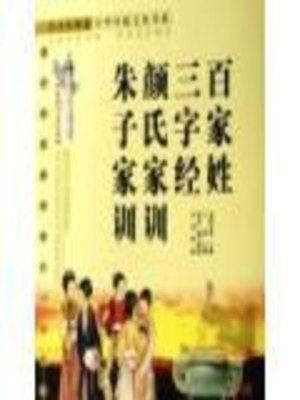 cover image of 青少年快读中华传统文化书系 (最新图文普及版)百家姓三字经颜氏家训朱子家训 (Traditional Chinese culture books for Fast Reading by Teenagers (latest popular illustrated edition): Book of Family Names, Three Character Classic, The Family Instructions of Master Yan and Zhu Family Instructi