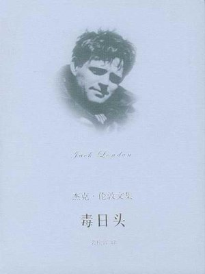 cover image of 毒日头