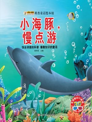 cover image of 小海豚慢点游