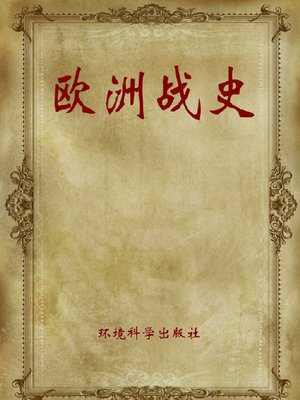 cover image of 世界军事百科之十九(Encyclopedia of World Military Affairs Vol.19)