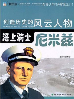 cover image of 海上骑士——尼米兹 (Sea Knight-Nimitz)