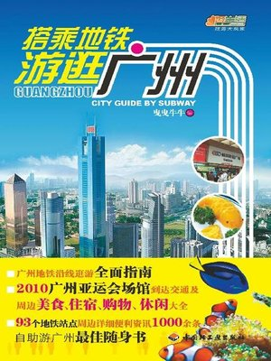 cover image of 搭乘地铁游逛广州(Guangzhou City Guide by Subway)