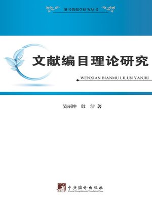 cover image of 文献编目理论研究(Theoretical Study of Literature Cataloguing)
