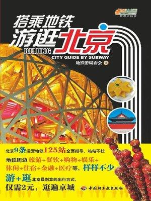 cover image of 搭乘地铁游逛北京(Beijing City Guide by Subway)