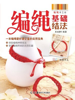 cover image of 编绳基础结法(Rope Basic Knot Knitting Technique)