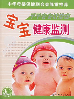 cover image of 平平安安话健康——宝宝健康监测 (Baby Health Supervision )