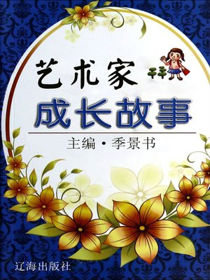 cover image of 艺术家成长故事 (Growth Stories of the Artists)
