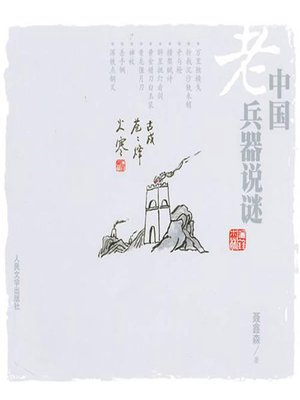 cover image of 中国老兵器说谜 (Introduction to Traditional Chinese Weapons)