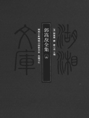 cover image of 郭嵩焘全集 一四