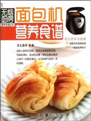 cover image of 面包机营养食谱(Nutrition Recipes by Bread Maker )