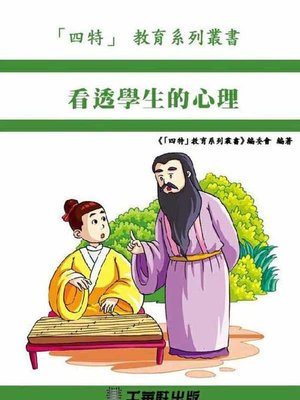 cover image of 看透学生的心理