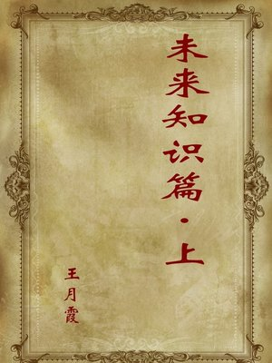 cover image of 未来知识篇(上) (Chapter of Future Knowledge I)