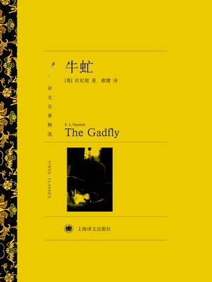 cover image of 牛虻(译文名著精选)(The Gadfly (Selected translation masterwork))