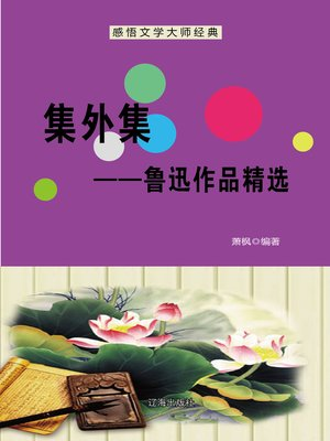 cover image of 集外集——鲁迅作品精选 (The Set--Selected Works of Lu Xun)