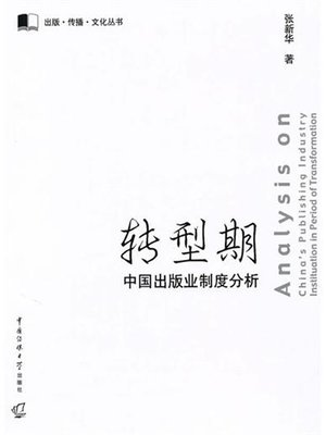 cover image of 转型期中国出版业制度分析( Analysis on China's Publishing Industry Institution in Period of Transformation)
