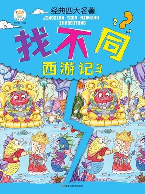 cover image of 经典四大名著找不同.西游记.3
