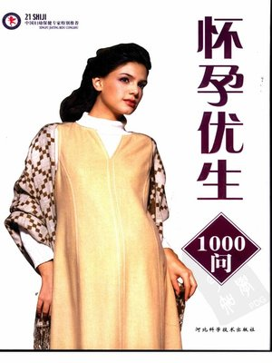 cover image of 怀孕优生1000问 (1000 Questions about Pregnancy and Eugenics)