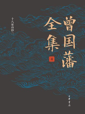 cover image of 曾国藩全集4