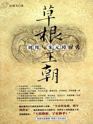 cover image of 草根王朝 (The Grassroots Dynasty)