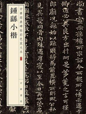 cover image of 钟繇小楷——中华经典碑帖彩色放大本