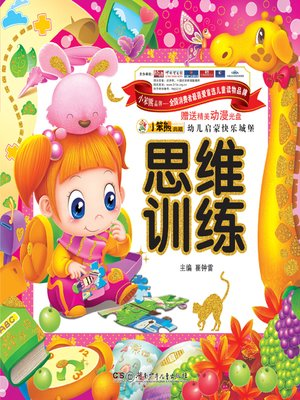 cover image of 幼儿启蒙快乐城堡·思维训练(Children Enlightenment Happy Castle:Thinking Training)