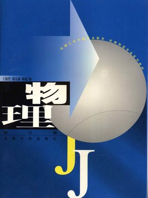 cover image of 物理 (Physics)