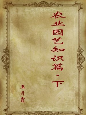 cover image of 农业园艺知识篇(下) (Agriculture & Horticulture Knowledge Chapter Two)