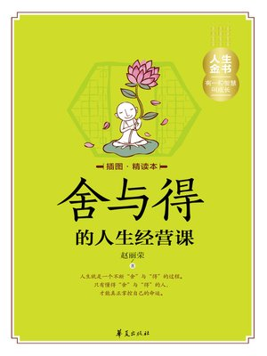 cover image of 舍与得的人生经营课(插图精读本) Life (Lecture About Giving up and Gaining)