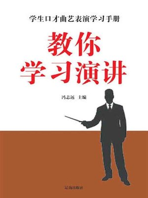 cover image of 教你学习演讲( Teaching You to Learn to Make a Speech)