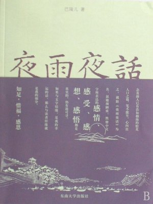cover image of 夜雨夜话 (Chat In Rainy Night)
