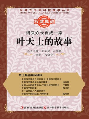 cover image of 博采众长自成一家