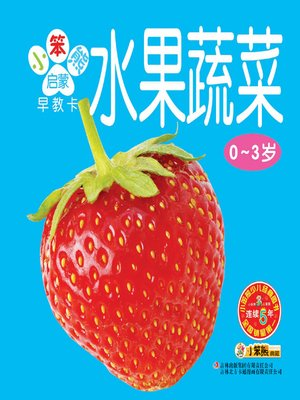cover image of 水果蔬菜(Fruits and Vegetables)