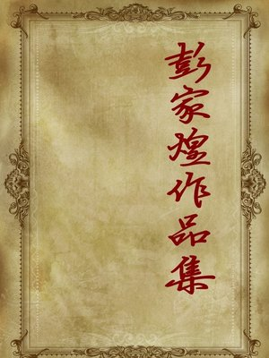 cover image of 彭家煌作品集 (The Collection of Peng Jiahuang's Works)