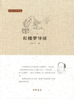 cover image of 红楼梦导读 (Guide to A Dream of Red Mansions)
