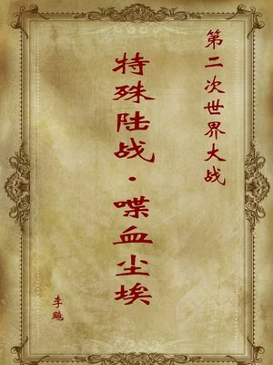 cover image of 第二次世界大战特殊陆战 (The Second World War)