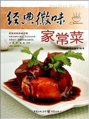 cover image of 经典徽味家常菜(Classic Anhui Homely Dishes)