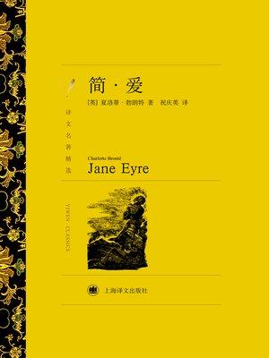 简爱阁楼上的疯女人_简.爱(译文名著精选)(Jane Eyre (selected translation masterpiece)) by (英 ...