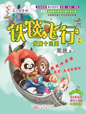 cover image of 铁毯飞行.2,伏魔十三关