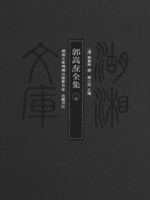 cover image of 郭嵩焘全集一五 (Complete Works of Guo Songtao XV)