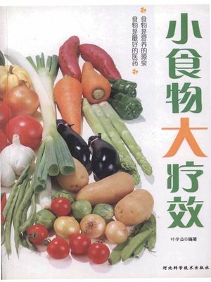 cover image of 小食物,大疗效 (Small Food with Big Cure Effect)