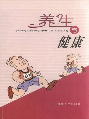 cover image of 养生与健康 (Health Maintenance And Health)