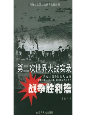 cover image of 第二次世界大战实录·战争胜利篇(World War II Records •War Victory Chapter)