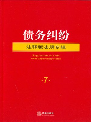 cover image of 债务纠纷注释版法规专辑 (Debt Disputes Law Collection-Interpretation)