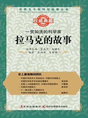 cover image of 一贫如洗的科学家