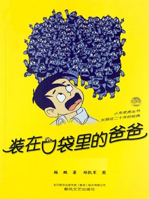 cover image of 装在口袋里的爸爸