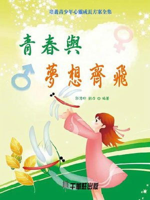 cover image of 青春與夢想齊飛